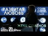 Юлианна Караулова, Lx24 - Разбитая любовь (cover by Женя Семёнов )