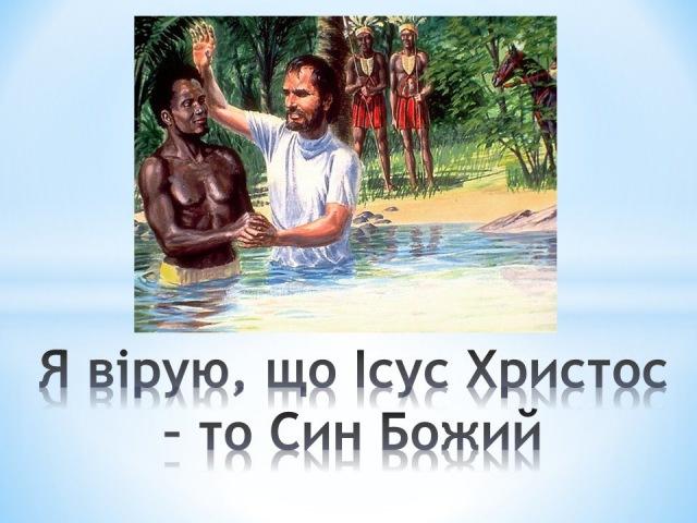 Я вірую, що Ісус Христос – то Син Божий