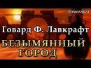 Говард Филлипс Лавкрафт - БЕЗЫМЯННЫЙ ГОРОД