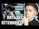 ПРАНК ФИЛЬМОМ над ДЕВУШКОЙ | 50 ОТТЕНКОВ СЕРОГО
