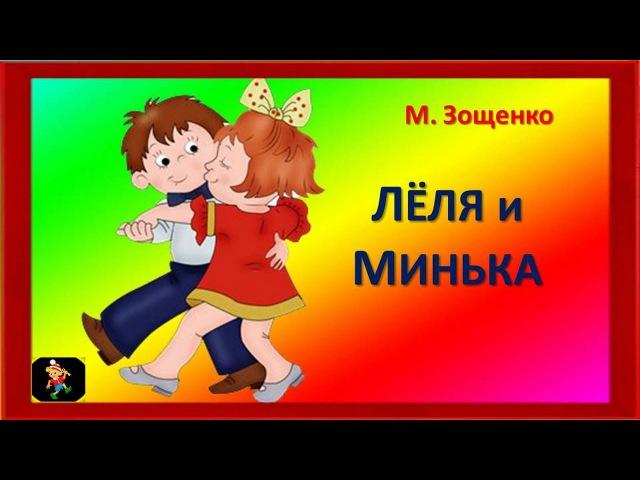 Рассказы о Леле и Миньке. Зощенко. Аудиокнига в картинках