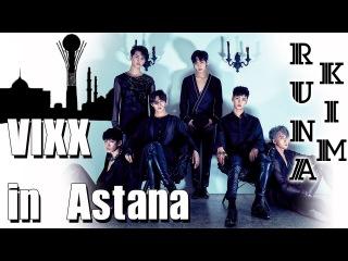 ★ VIXX in ASTANA 09.24.16 ★ RUNA KIM | FEEL KOREA IN KAZAKHSTAN