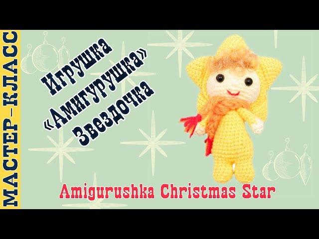 Новогодняя игрушка амигуруми