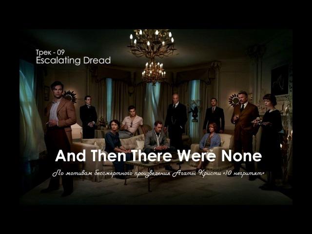 And Then There Were None / И никого не стало (2015). Саундтрек. Все треки. Музыка из Фильма.