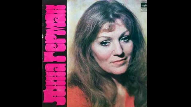 Анна Герман (Anna German) — Я к тебе не подойду (1978)