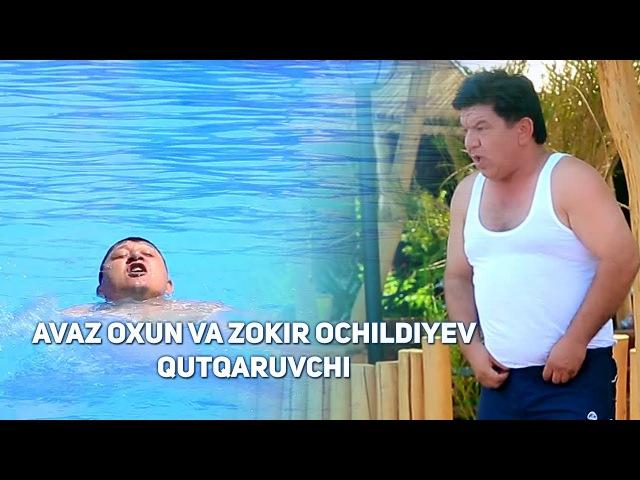 Avaz Oxun va Zokir Ochildiyev - Qutqaruvchi (UZUM)