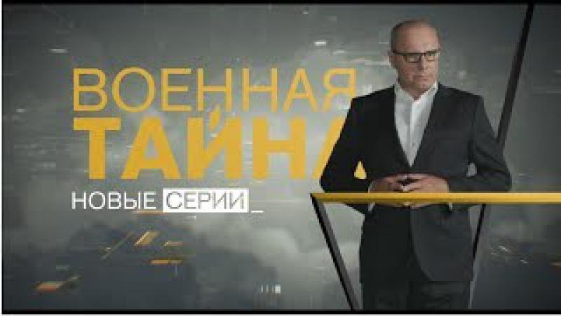 Военная тайна с Игорем Прокопенко (22.07.2017) HD