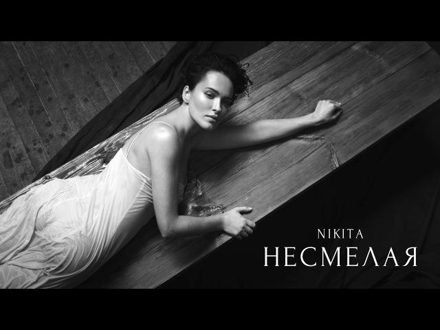 NIKITA - НЕСМЕЛАЯ [OFFICIAL VIDEO]