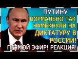 Путину, нормально так, НАМЕКНУЛИ на диктатуру в России! Прямой эфир!