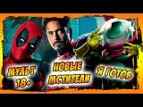 Кто войдет в новый состав Мстителей?