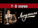 Людмила 7 - 8 серия [сериал мелодрама]