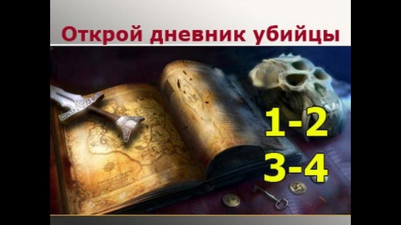 Исторический детективный сериал, криминальная драма - 1 2 3 4 серия - дневник убийцы