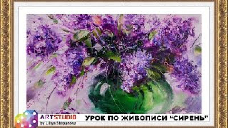 Мастер класс по живописи. Лилия Степанова. Как рисовать цветы сирени. Рисуем поэтапно