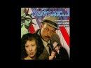 Богач бедняк 4 серия Томас фильм 1982