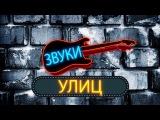 IOWA - Улыбайся (cover by Дуэт Июль)  Звуки Улиц #4  KMarin.ru  #музыкавметро
