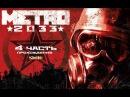 Прохождение Metro 2033 Redux — Часть 4 Full HD