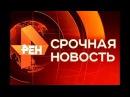Утренние Новости РЕН ТВ 22.07.2017 Последний выпуск 22.07.17