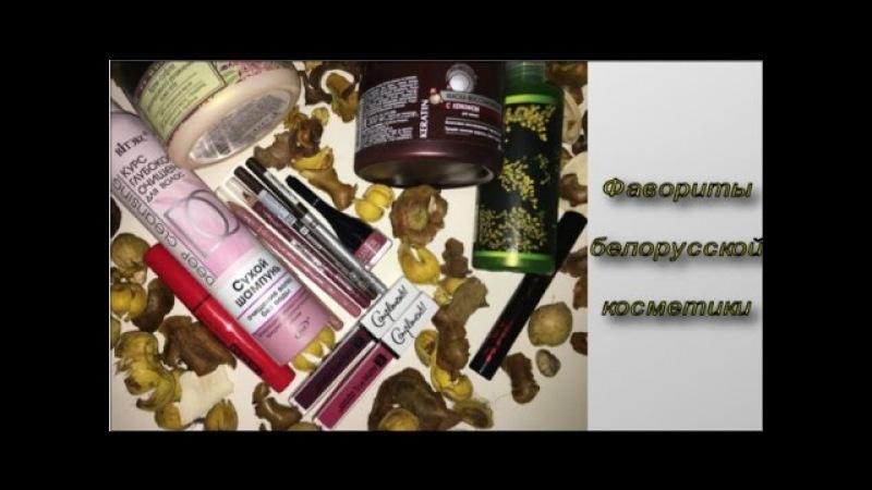 Фавориты белорусской косметики | Luxvisage, BelorDesign, Relouis,Liv Delano, Belita