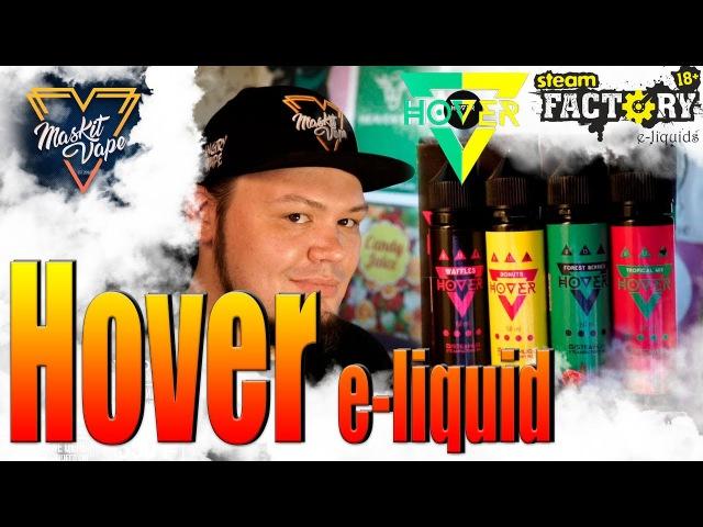 Hover by Steam Factory   e-liquid   Топ для Сладкоежек 🍩🍰