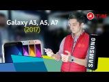 CES 2017 смартфоны Samsung Galaxy A3, A5, A7 (2017)