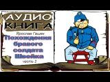 Похождения бравого солдата Швейка. Ярослав Гашек - часть 2 - Аудиокнига