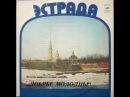 ВИА Добры молодцы - Песни А.Флярковского LP 1978