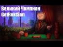 Вечерний Тигра #4 В гостях Великий Чемпион GetRektSon