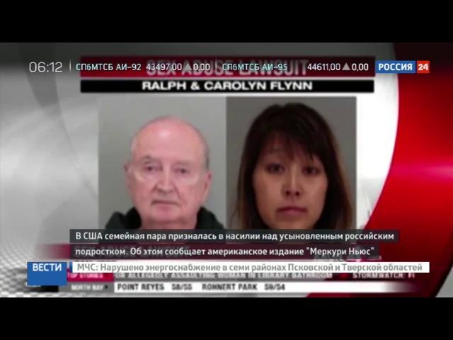 Новости на «Россия 24» • Американские приемные родители мальчика из России признали свою вину