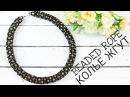 Колье жгут из бисера и хрустальных бусин / Charming Beaded Necklace (Beaded Rope)