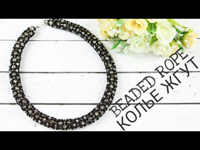Колье жгут из бисера и хрустальных бусин / CrystalBeaded Necklace (Beaded Rope) DIY