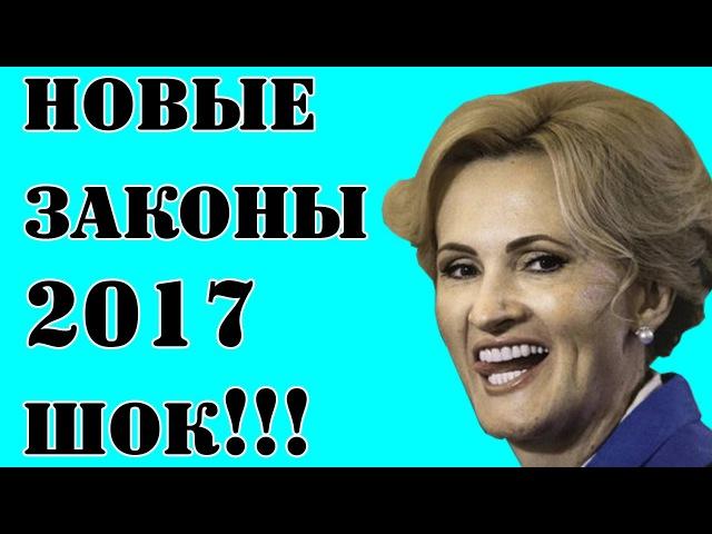 ШОКИРУЮЩИЕ НОВЫЕ ЗАКОНЫ РФ 2017 ЧТО НАС ЖДЕТ В ЭТОМ ГОДУ