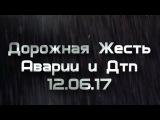 АВАРИИ И ДТП ЗА (12 Июня 2017) ACCIDENT( 12 Jun 2017)