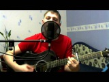 Дмитрий Колдун - Поцелуй меня (cover by Добрый)
