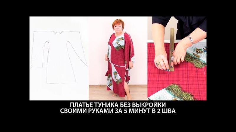Платье туника без выкройки своими руками за 5 минут в 2 шва Как сшить простое летнее платье быстро