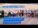 Ночь Москвы Кубок России по бегу на 100 км Чемпионат Москвы по 6 часовому бегу