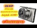 Обзор автомобильного FULL HD видеорегистратора Anytek A100 с Aliexpress