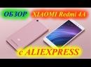 Обзор Xiaomi Redmi 4A с Aliexpress