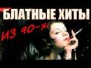 Блатные хиты из 90 х Сборник Супер Хитов