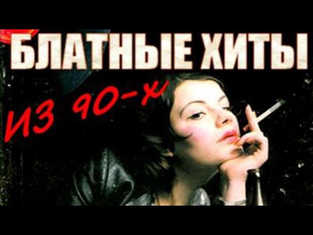 Блатные хиты из 90-х. Сборник Супер Хитов!