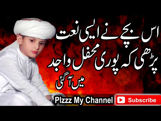 Best New Urdu Naat Heart Touching Is Bachy Ne Asi Naat Pari K Pori Mehfil Wajid Me Agi