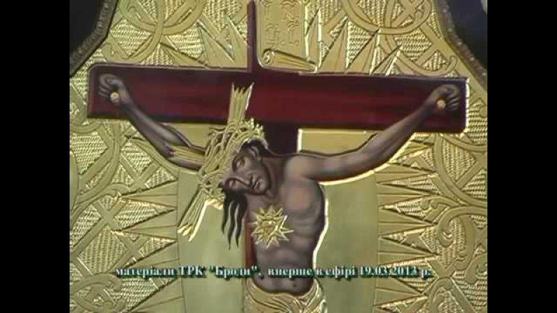 Глинянська ікона у Бродівському Храмі Чесного Хреста ТРК Броди