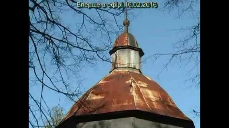 У Клекотові дискутували про долю найстарішої церкви Бродівського району ТРК Броди