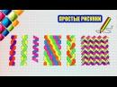 Простые рисунки 406 Как нарисовать узоры косички ) Косички по клеточкам