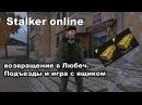 Сталкер Онлайн 10 Возвращение в Любеч. Подъезды и игра с ящиком.