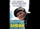 Конвейер смерти SHOAH -полный, режиссёрский фильм