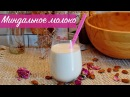 МИНДАЛЬНОЕ МОЛОКО Вкусный и простой рецепт веганского молока Диетические рецепты