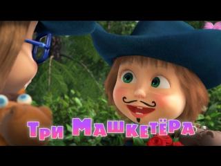 Маша и  Медведь  Серия 64 -Три Машкетёра