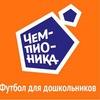 Чемпионика Красноярск-Футбол для детей 3-12 лет