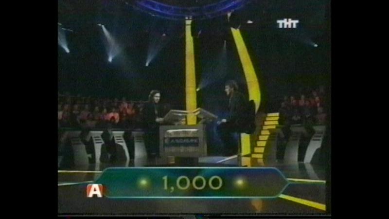 О, счастливчик! (НТВ, 13 января 2001) Фрагмент [запись с телеканала