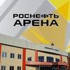 Ледовая Роснефть Арена Сызрань(офиц. группа)